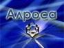 окончательное решение по продаже 14% акций АЛРОСА